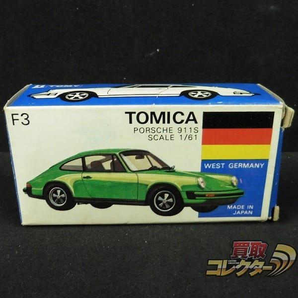 トミカ 青箱 F3 1/61 ポルシェ911S / 外国車シリーズ