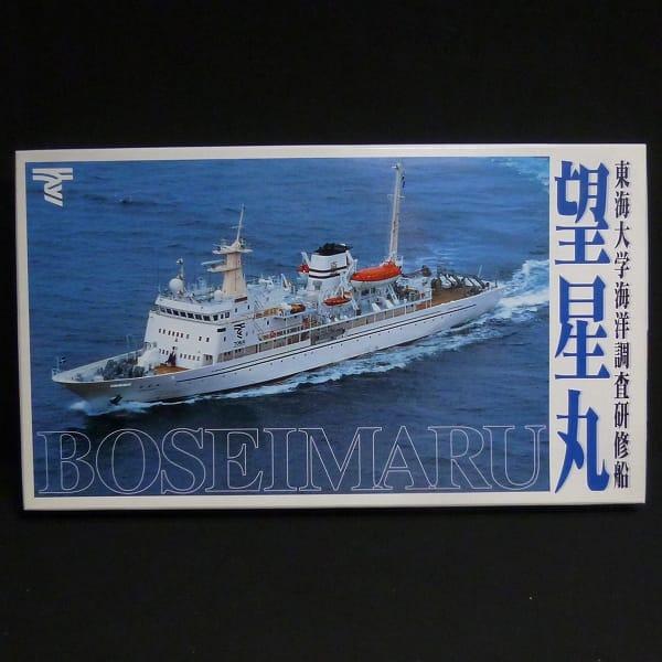 タミヤ 1/300 望星丸 東海大学海洋調査研修船 プラモ