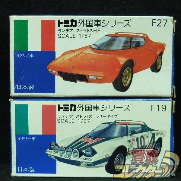 トミカ 青箱 日本製 外国車シリーズ ランチアストラトス F19 F27