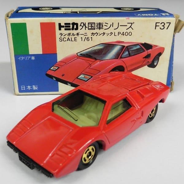 トミカ 青箱 F37 ランボルギーニ カウンタック LP400