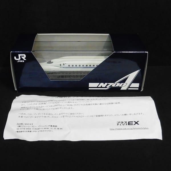トレーン JR東海 新幹線 N700 非売品 / Nゲージ