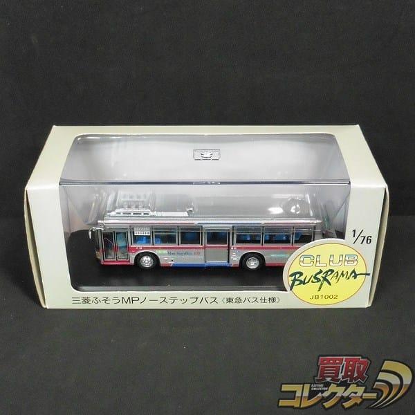 クラブバスラマ 1/76 三菱 ふそうMP ノーステップバス 東急バス