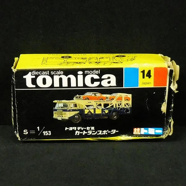 トミカ 黒箱 14 トヨタディーゼル カートランスポーター