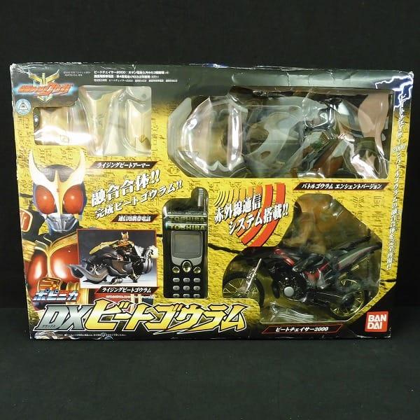 ポピニカシリーズ 仮面ライダークウガ DXビートゴウラム