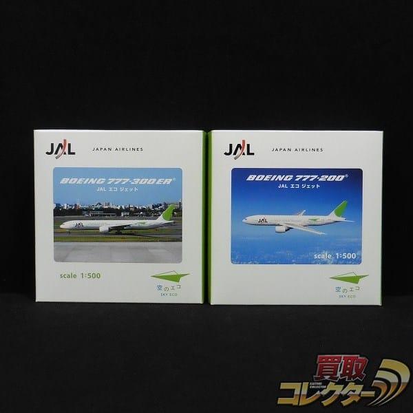 JALUX ホーガン 1/500 B777-200 -300 JAL エコジェット