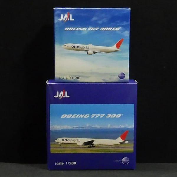 ホーガン 1/500 JAL 777-300 767-300ER ワンワールド
