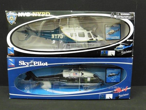 New Ray アグスタ A119 コアラ シコルスキー VH-60 2種