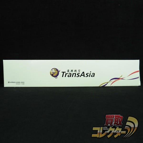 エバーライズ 1/200 復興航空 トランスアジア エアバス A330-300
