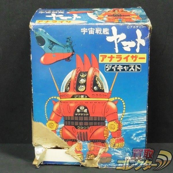 野村トーイ 当時物 アナライザー ダイキャスト / 宇宙戦艦ヤマト