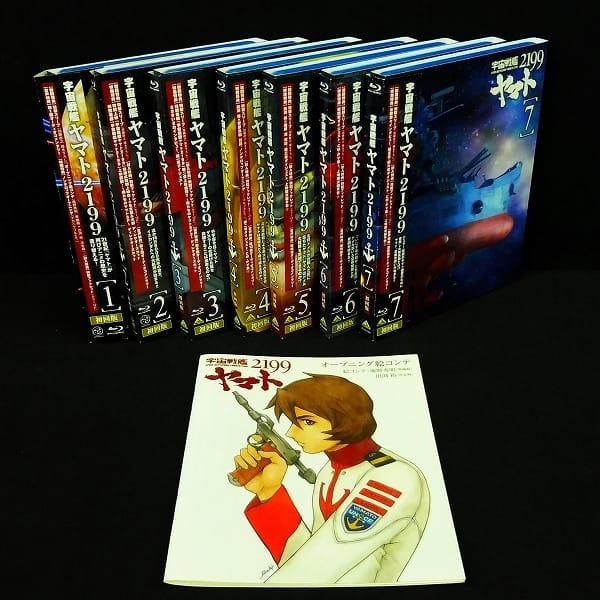 Blu-ray 初回版 宇宙戦艦ヤマト2199 全7巻 絵コンテ集付