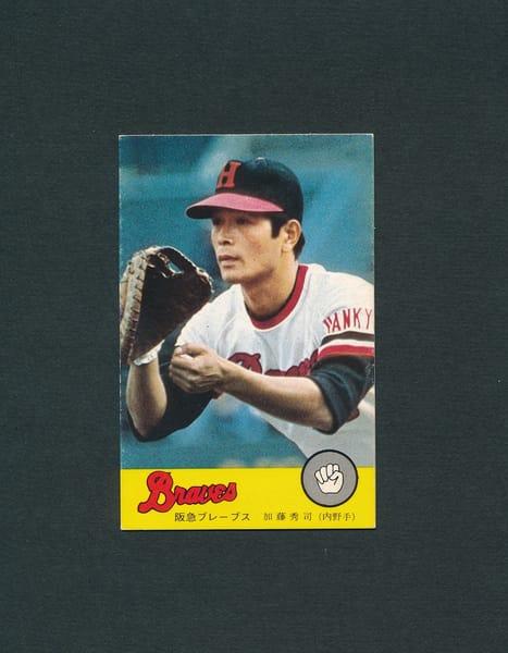 ニッポンハム プロ野球 カード 加藤秀司 阪急ブレーブス