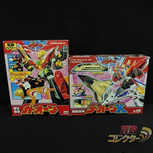 ダ・ガーン 獣王合体ガ・オーン 地球合体ダ・ガーンX