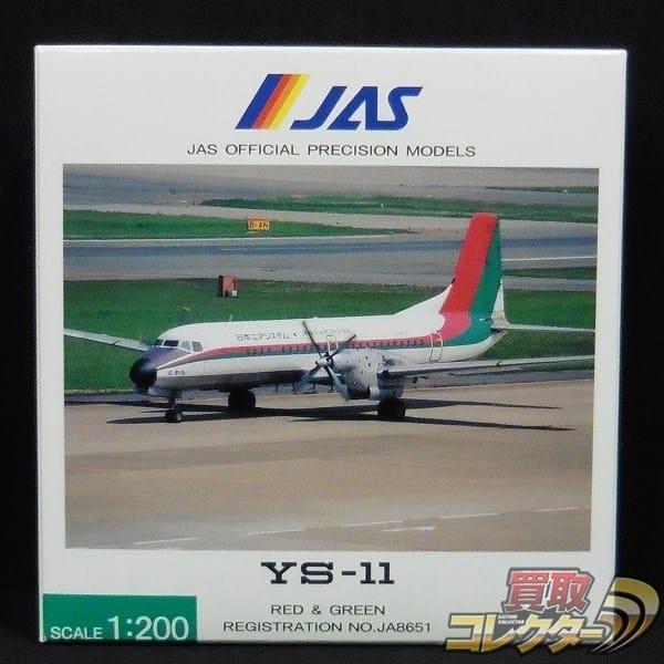 JASトレーディング 1/200 YS-11 JAS RED&GREEN JA8651