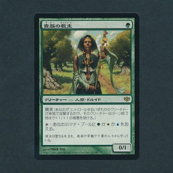 MTG 貴族の教主 Noble Hierarch 日本語 CON レア_1