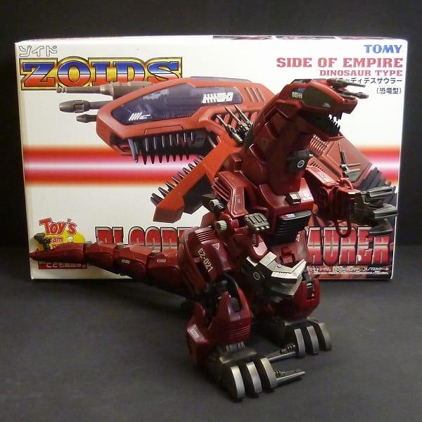 ZOIDS 組済 ブラッディデスザウラー 恐竜型 / トミー