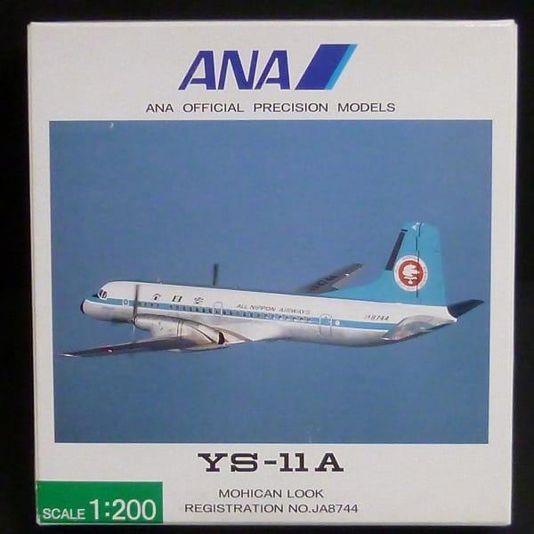 全日空商事 1/200 ANA YS-11A モヒカンルック JA8744