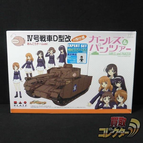 プラッツ 1/35 IV号戦車D型改 H型仕様 あんこう ガルパン