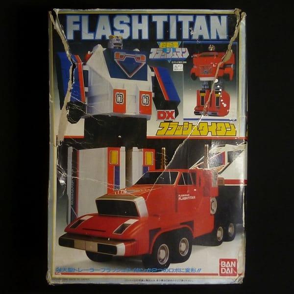 バンダイ 当時 DXフラッシュタイタン / フラッシュマン