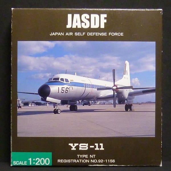 全日空商事 1/200 YS-11 TYPE NT 航空自衛隊 92-1156