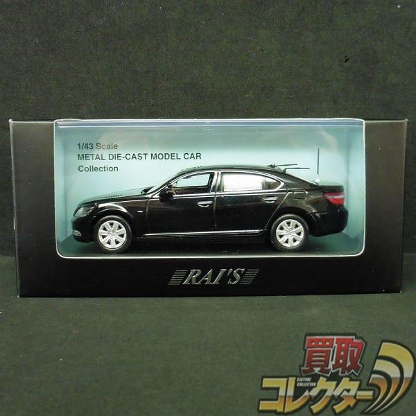 RAI'S 1/43 レクサス LS600hL 日本国内閣府内閣総理大臣専用車