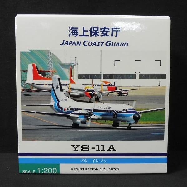 全日空商事 1/200 YS-11A 海上保安庁 ブルーイレブン
