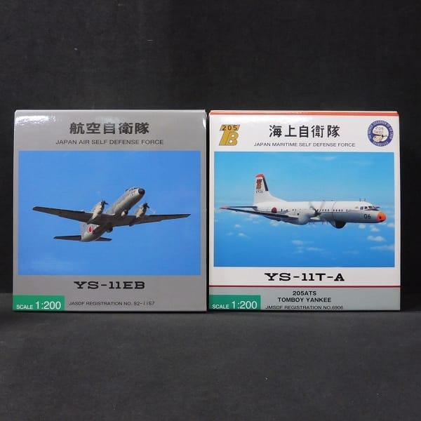 全日空商事 1/200 YS-11EB 空自 YS-11T-A 海自 205ATS