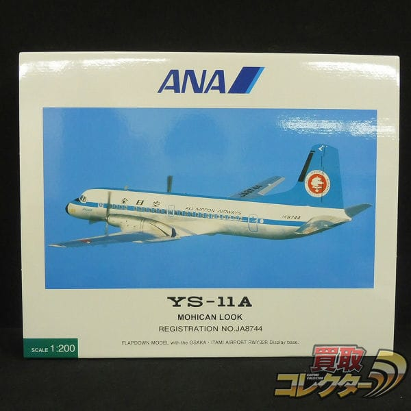1/200 ANA 全日空 YS-11A MOHICAN LOOK モヒカンルック JA8744