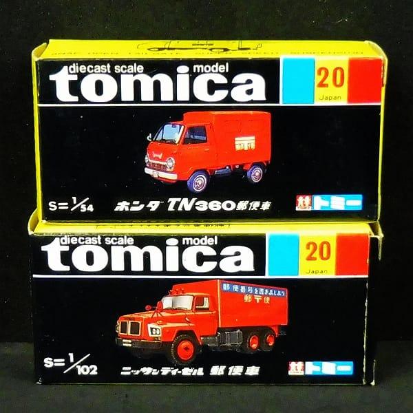 トミカ 日本製 黒箱 ホンダ TN360 郵便車 ニッサン