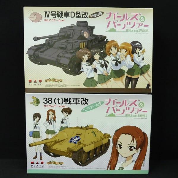 プラッツ 1/35 38(t)戦車改 ヘッツァー仕様 他/ガルパン