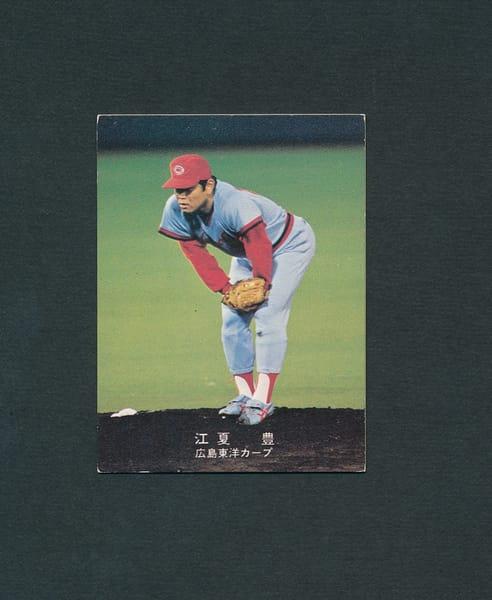 カルビー プロ野球カード 78年 江夏豊 広島東洋