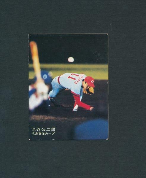 カルビー プロ野球カード 1978年 池谷公二郎 広島
