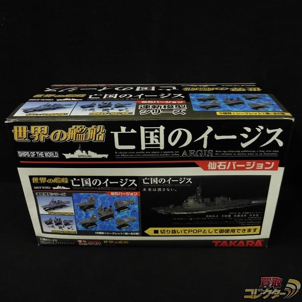 世界の艦船 亡国のイージス 仙石バージョン / 連斬模型シリーズ