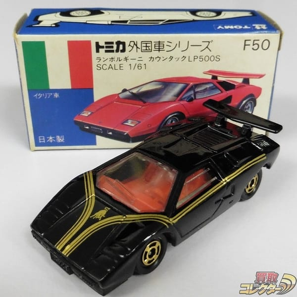 トミカ 青箱 日本製 F50 ランボルギーニ カウンタック LP500S 黒