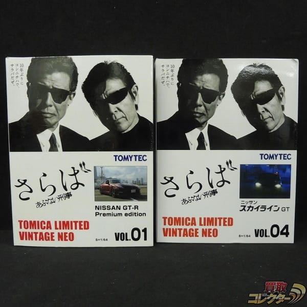 トミカリミテッド  ビンテージネオ あぶない刑事 VOL.1 VOL.4