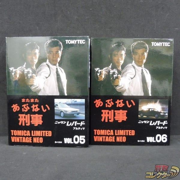 トミカリミテッド  ビンテージネオ あぶない刑事 VOL.5 VOL.6