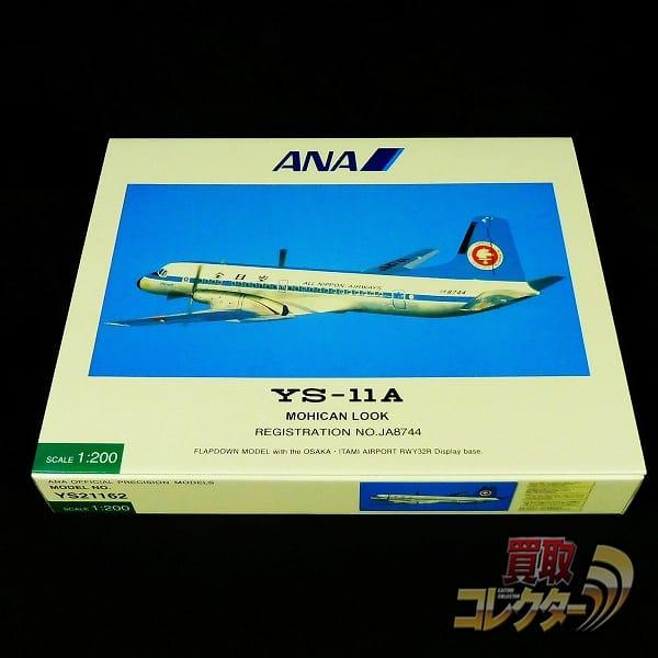 全日空商事 1/200 ANA YS-11A モヒカンルック 伊丹空港滑走路付