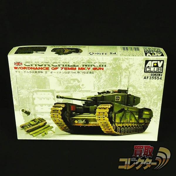 AFV 1/35 チャーチル歩兵戦車 Mk.3 オードナンス / AF35S54