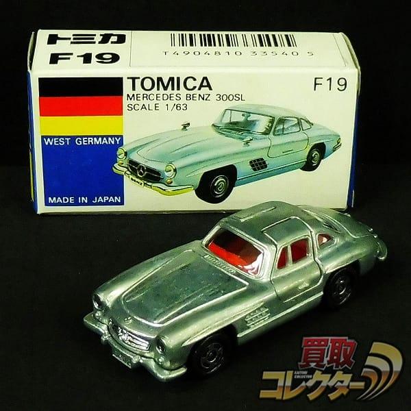 トミカ 日本製 青箱 F19 メルセデスベンツ 300SL 無塗装 ガル