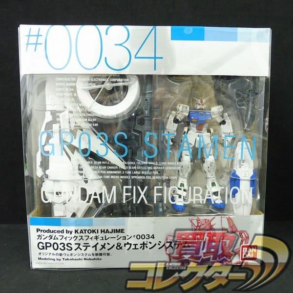 GFF #0034 RX-78GP03S ステイメン&ウェポンシステム