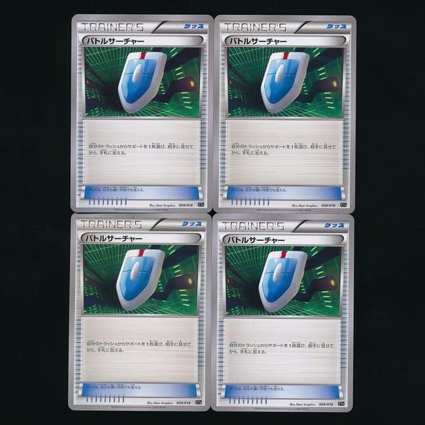 ポケモンカード XY バトルサーチャー 4枚 トレーナーズ