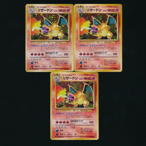 旧裏面 ポケモンカード 初期 第1弾 リザードン 3枚