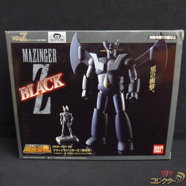 超合金魂 限定版 GX-01B ブラックマジンガーZ フィギュア付属