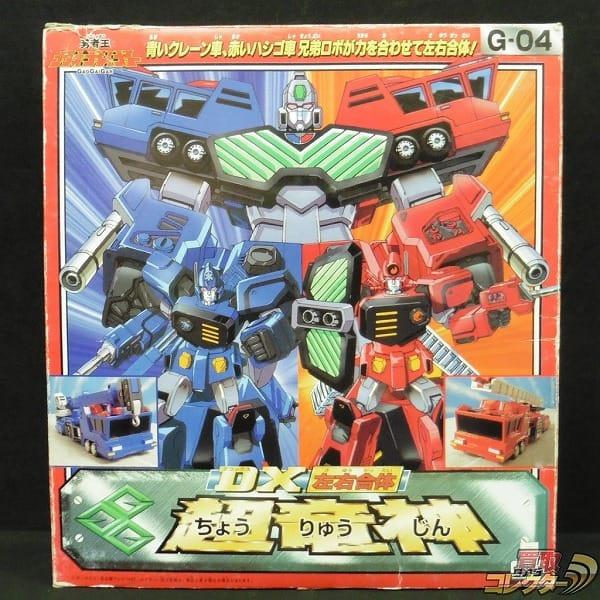 タカラ 勇者王ガオガイガーDX左右合体 超竜神 /炎竜 氷竜