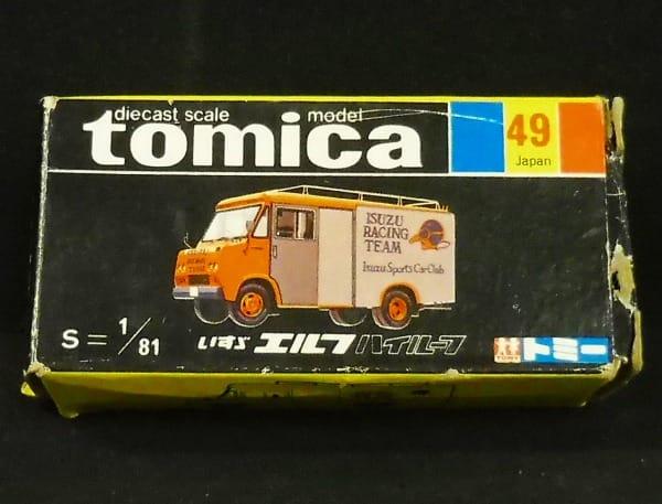 トミカ 当時物 黒箱 49 ISUZU ELF HI-ROOF 日本製