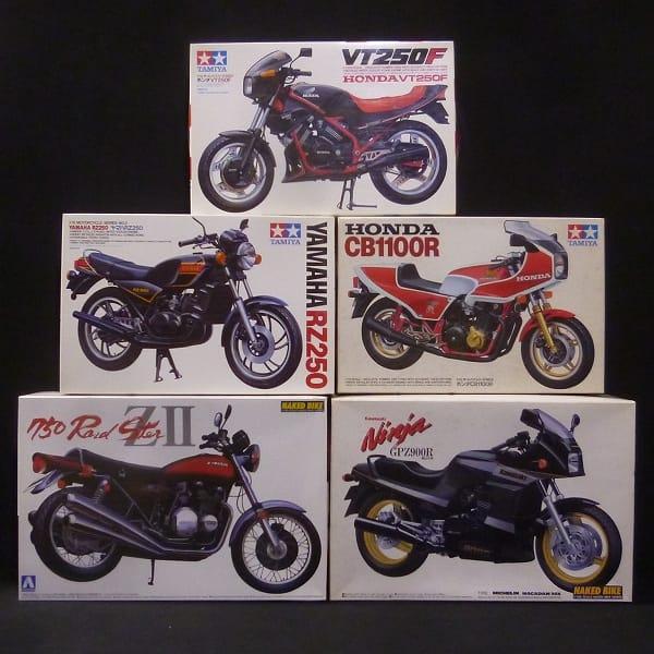 1/12 バイク ホンダCB1100R カワサキ GZ900R ニンジャ他