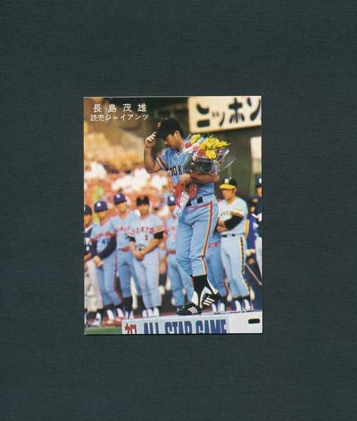 カルビー プロ野球カード 78年 長嶋茂雄 長島