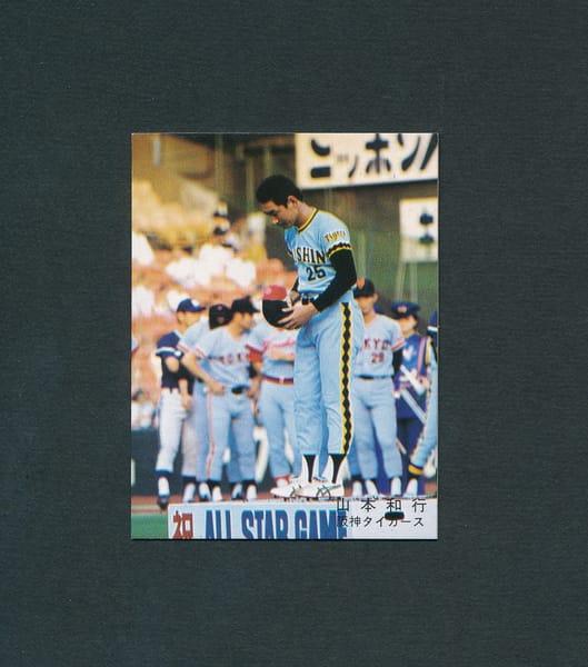 カルビー プロ野球 カード 1978年 山本和行 / スポーツカード