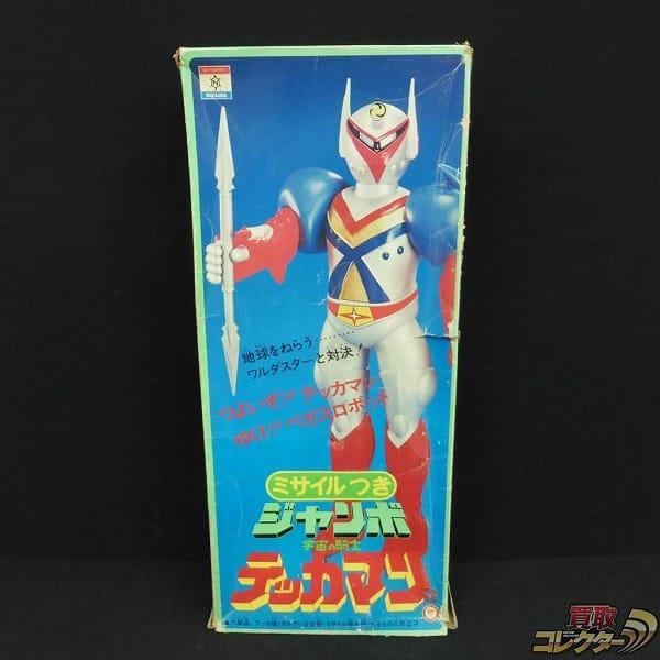 中嶋製作所 当時物 ミサイルつき ジャンボ テッカマン タツノコ
