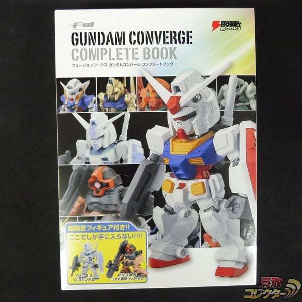 FW GUNDAM CONVERGE COMPLETE BOOK G-3ガンダム リック・ドム付