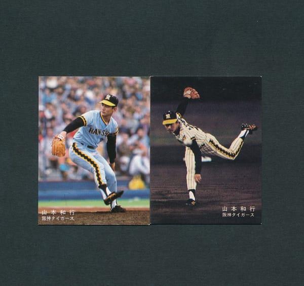 カルビー プロ野球 カード 1978年 山本和行 阪神